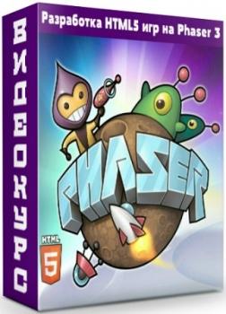 Разработка HTML5 игр на Phaser 3. Видеокурс (2020)