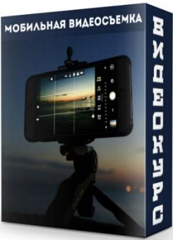 Мобильная видеосъемка. Видеокурс (2020)
