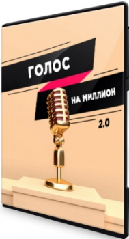 Юлия Пономарева: Голос на миллион 2.0. Видеокурс (2020)