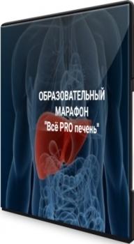 """Владимир Чикунов - Марафон - """"Всё PRO печень"""" (2021) CAMRip"""