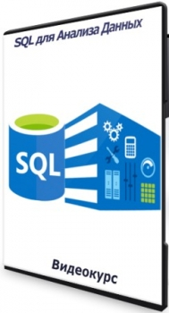 SQL для Анализа Данных (2021) Видеокурс