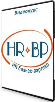 HR Бизнес - партнер (2021) Видеокурс