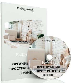 Организация пространства на кухне (2021) Вебинар
