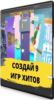 9 Hyper Casual игр (2021) Видеокурс