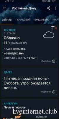 AccuWeather 7.11.0-12 (Android)