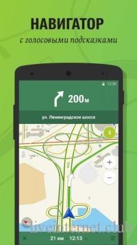 2ГИС. Навигатор, карта и справочник без интернета 5.45.0.364.17 (Android)