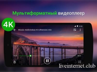 XPlayer (Video Player All Format) Premium 2.2.1.2 (Android)
