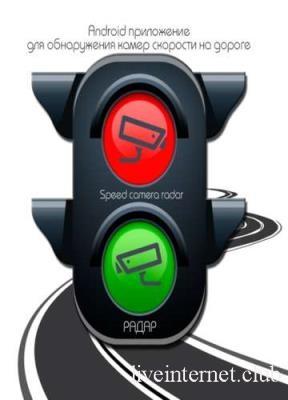 Speed camera radar PRO 3.1.36 (Android)