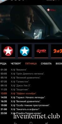 Doma TV Net 2.4 (Android)