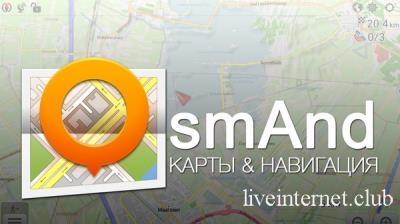 OsmAnd+ Maps & Navigation 4.0.1 [Android]