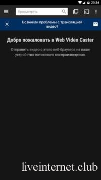 Web Video Cast - Browser to TV Premium 5.2.0.1 Build 3490 (Android)