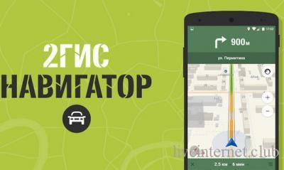 2ГИС - Справочник, карта и навигатор без интернета 5.46.0.366.10 (Android)