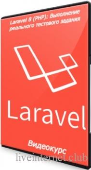 Laravel 8 (PHP): Выполнение реального тестового задания (2021) Видеокурс