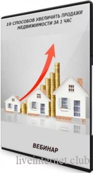 10 способов увеличить продажи недвижимости за 1 час (2021) Вебинар