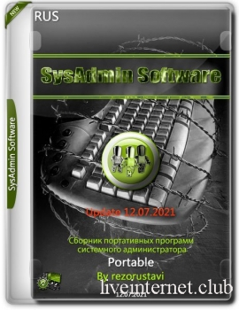 SysAdmin Software Portable Update 12.07.2021