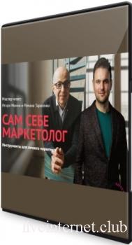 Сам себе маркетолог: Инструменты для личного маркетинга (2021) Мастер-класс