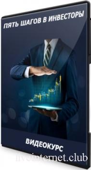Пять шагов в инвесторы (2021) Видеокурс