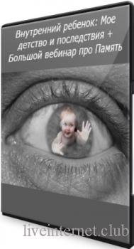 Внутренний ребенок: Мое детство и последствия + Большой вебинар про Память (2021) PCRec