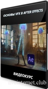 Основы VFX в After Effects (2021) Видеокурс