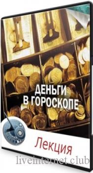 Деньги в гороскопе - Часть 1-2 (2021) Лекция