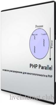 PHP Parallel - новое расширение для многопоточности в PHP (2021) Вебинар
