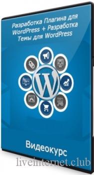Разработка Плагина для WordPress + Разработка Темы для WordPress (2021) Видеокурс