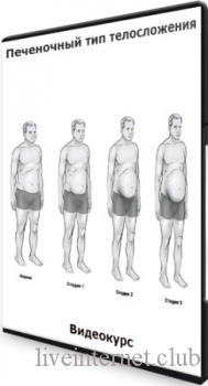 Печеночный тип телосложения (2021) Видеокурс