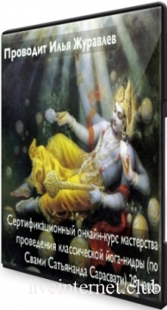 Классическая Йога-Нидра по методу Свами Сатьянанды Сарасвати (2021) Видеокурс