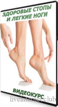 Здоровые стопы и легкие ноги (2021) Видеокурс