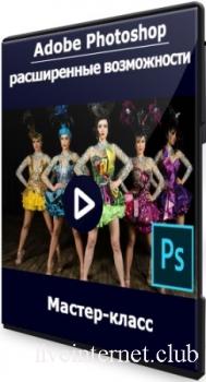 Саша Чалдрян - Adobe Photoshop: расширенные возможности (2021) Мастер-класс
