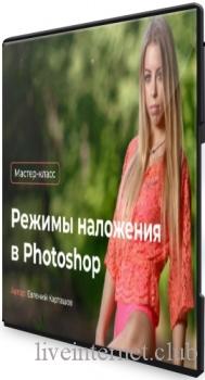 Режимы наложения в Photoshop (2021) Мастер-класс
