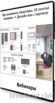 Эргономика квартиры. 10 золотых правил + Дизайн как с картинки (2021) Вебинары