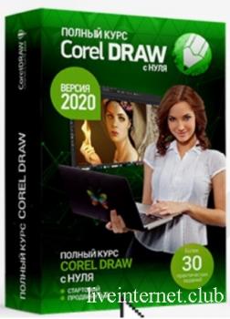 Corel Draw с нуля: Стартовый + Продвинутый (2020) Видеокурс