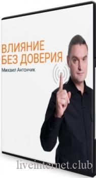 Михаил Антончик - Влияние без доверия (2021) Тренинг