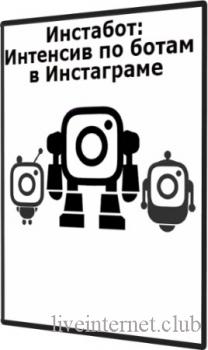 Инстабот: Интенсив по ботам в Инстаграме (2021) PCRec