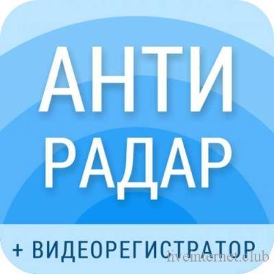 Рэй.Антирадар (Smart Driver) Premium 1.14.0.36493 (Android)