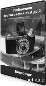 Плёночная фотография от А до Я (2021) Видеокурс