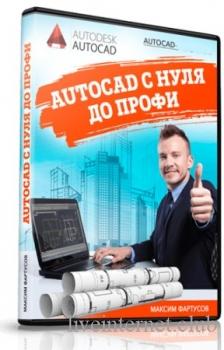 AutoCAD с нуля до профи (2021) Видеокурс