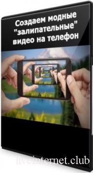 """Создаем модные """"залипательные"""" видео на телефон (2021) CAMRip"""