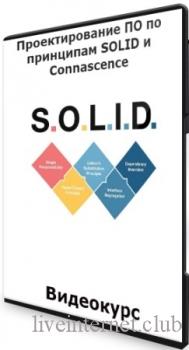 Проектирование ПО по принципам SOLID и Connascence (2021) Видеокурс