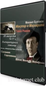 Саламат Сарсекенов - Тайна романа Мастер и Маргарита + Бонус (2021) Вебинар