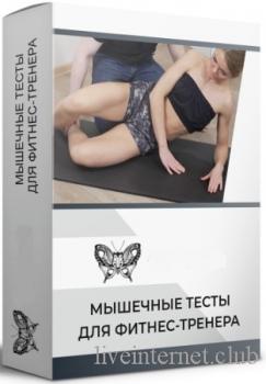 Мышечные тесты для фитнес тренера (2021) Видеокурс