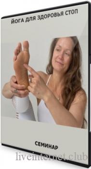 Мария Будник - Йога для здоровья стоп (2021) Семинар