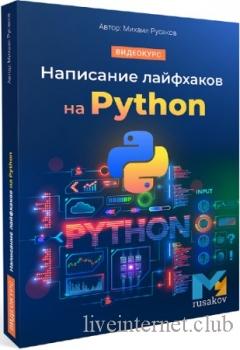 Написание лайфхаков на Python (2021) Видеокурс