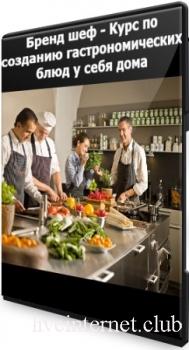 Бренд шеф - Курс по созданию гастрономических блюд у себя дома (2021) CAMRip