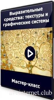 Анатолий Ясинский - Выразительные средства: текстуры и графические системы (2021) Мастер-класс