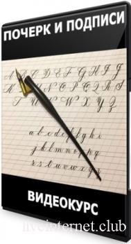 Почерк и подписи (2021) Видеокурс
