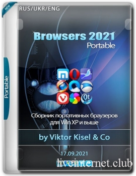 Browsers 2021 Portable 17.09.2021