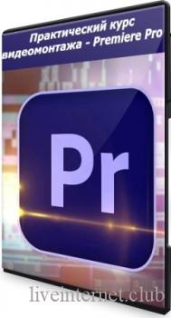 Практический курс видеомонтажа - Premiere Pro (2021) PCRec