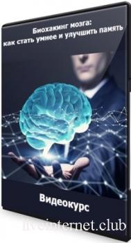 Виктория Зименкова - Биохакинг мозга: как стать умнее и улучшить память (2021) Видеокурс